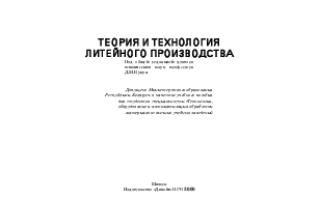 Технология литейного производства титов